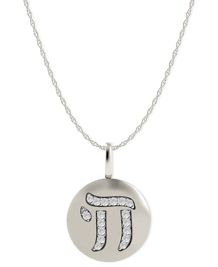 Macy's - 14k White Gold Necklace, Diamond Accent Chai Disk Pendant